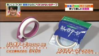 仁礼工業、ふしぎテープ(ディスペンサー付き)