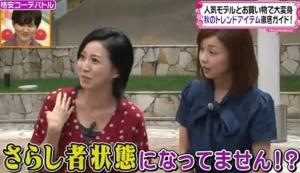 Tomomi Nishimura 西村知美 夢色の瞬間