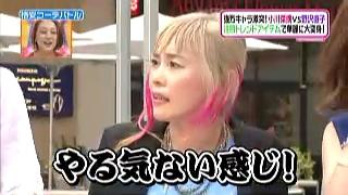 野沢直子の近藤しづかに対する態度