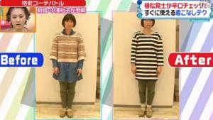 衣装チェンジ