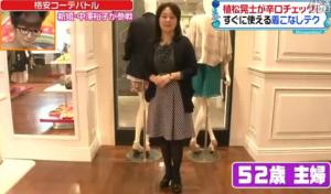 52歳主婦
