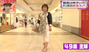 49歳主婦