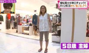 58歳主婦