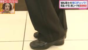 パンツの裾
