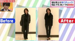 植松晃士のファッションコーディネート