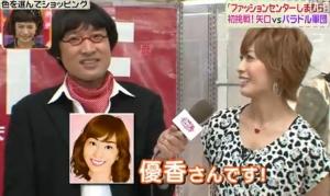 大島麻衣「優香さんです」