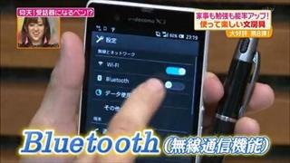 無線通信機能Bluetooth)