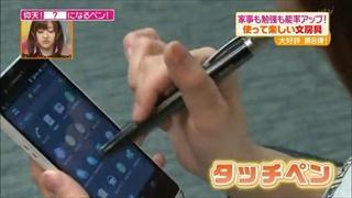 スマートフォンのタッチペン