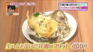 ピッツェリアメリプリンチペッサ、生ハムを巻いた牡蠣のフリット