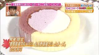 関東限定、群馬県産ブルーベリー&長野県産クリームチーズ、230円