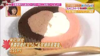 東北限定、青森県産紅玉りんご&宮城県産藻塩(チョコクリーム)、210円