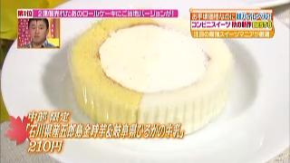 中部限定、石川県産五郎島金時芋&岐阜県ひるがの牛乳、210円