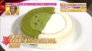 近畿限定、宇治抹茶小倉クリーム&淡路島牛乳、 210円