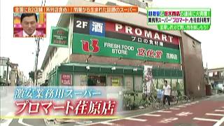 激安問屋プロマート(荏原店)