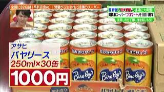 アサヒ、バヤリース(250ml×30缶)