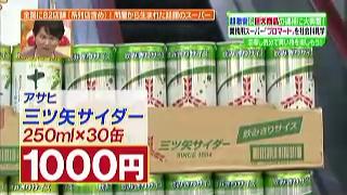 アサヒ、三ツ矢サイダー(250ml×30缶)