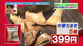 中華ちまき(5個)