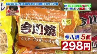 今川焼(5個)