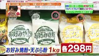 お好み焼き粉、てんぷら粉(1kg)