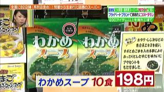 わかめスープ(10色)