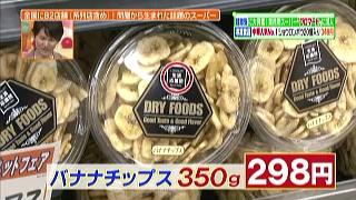 バナナチップス(350g)