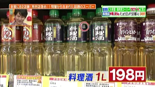 料理酒(1L)
