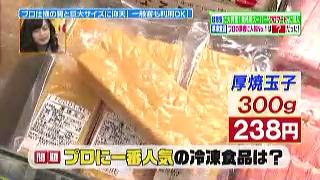 厚焼き玉子(300g)