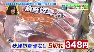 秋鮭切身骨なし(5切れ)