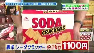 森永、ソーダクラッカー(1kg)