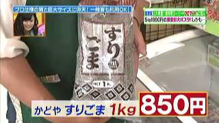 かどや、すりごま(1kg)