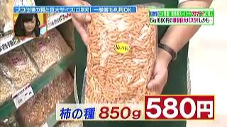 柿の種(850g)