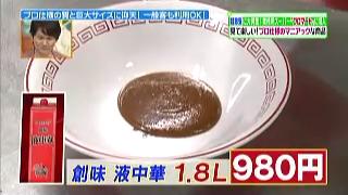 創味、液中華(1.8L)