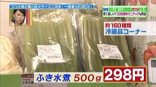 ふき水煮(500g)