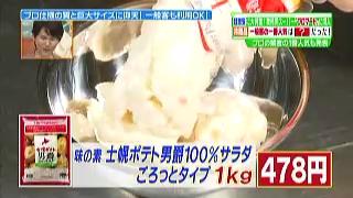 味の素、士幌ポテト男爵100%サラダごろっとタイプ(1kg)