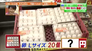 卵Lサイズ(20個)、338円