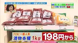 漬物各種(1kg)、プロに一番人気