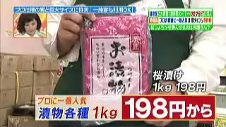 桜漬け(1kg)