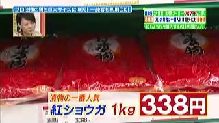 紅ショウガ(1kg)、漬物の一番人気