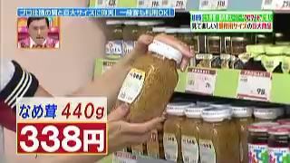 なめ茸(440g)