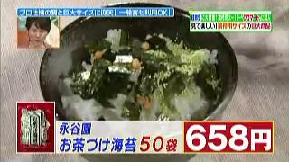 永谷園、お茶漬け海苔(50袋)