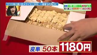 皮串(50本)