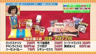 田中美奈子、プロマートでの購入品