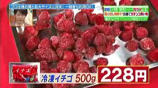 冷凍イチゴ(500g)