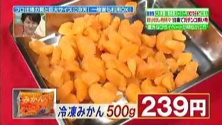冷凍みかん(500g)