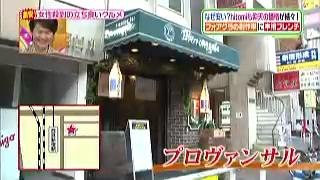 プロヴァンサル(西武新宿)