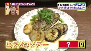 おすすめ鮮魚(ヒラメ)ソテー