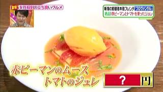 赤ピーマンのムース、トマトのジュレ