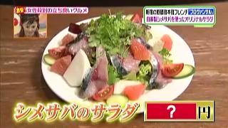 シメサバのサラダ