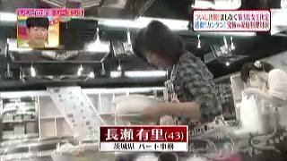 長瀬有里さん(茨城県、パート事務)