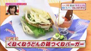 「くねくねうどんの鶏つくねバーガー」のレシピ